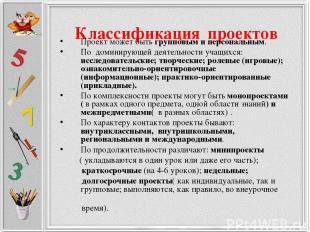 Классификация проектов Проект может быть групповым и персональным. По доминиру