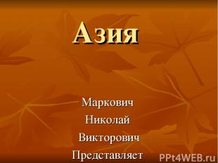 Азия Маркович Николай Викторович Представляет