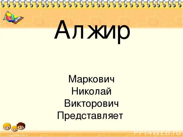 Алжир Маркович Николай Викторович Представляет
