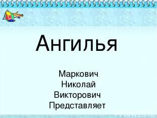 Ангилья Маркович Николай Викторович Представляет