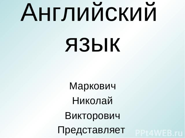 Английский язык Маркович Николай Викторович Представляет