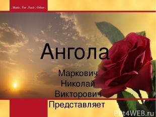 Ангола Маркович Николай Викторович Представляет