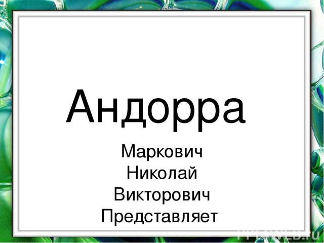 Андорра Маркович Николай Викторович Представляет