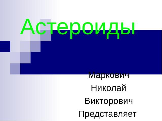 Астероиды Маркович Николай Викторович Представляет