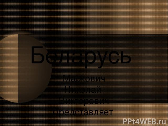 Беларусь Маркович Николай Викторович Представляет