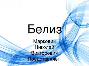Белиз Маркович Николай Викторович Представляет