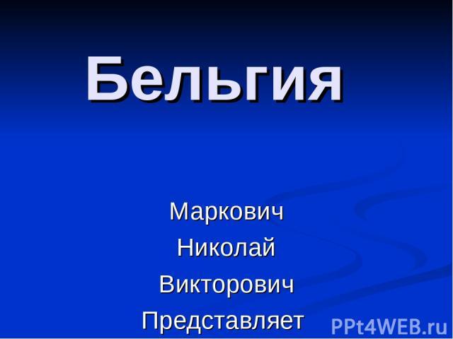 Бельгия Маркович Николай Викторович Представляет