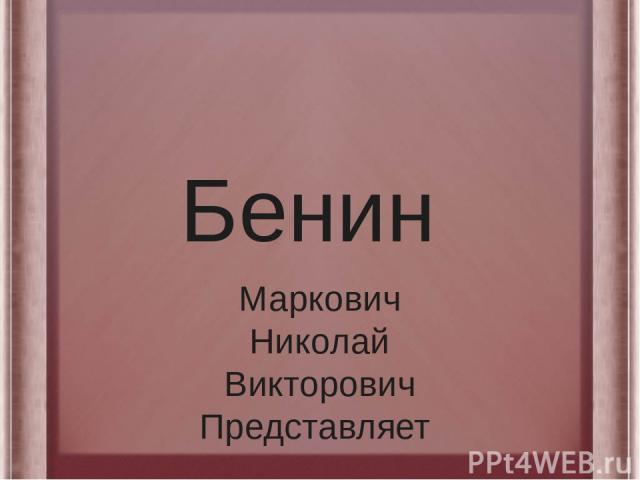 Бенин Маркович Николай Викторович Представляет