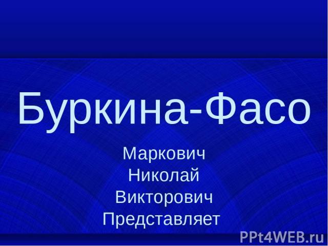 Буркина-Фасо Маркович Николай Викторович Представляет