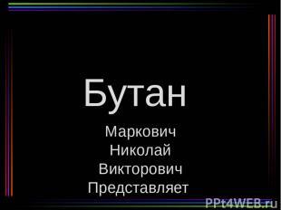 Бутан Маркович Николай Викторович Представляет