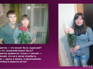 Букет цветов — что может быть чудесней? Нежнее что, желанней может быть? Букет ц