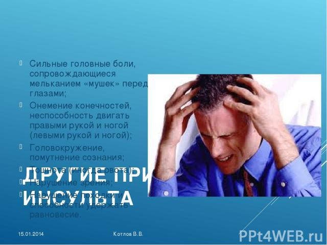 Сильные головные боли и тошнота