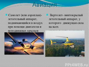 Авиация Самолет (или аэроплан)- летательный аппарат, поднимающийся в воздух при