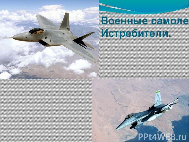 Военные самолеты. Истребители.