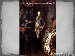Алексей Антропов, портрет Петра III