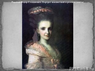 Рокотов Федор Степанович. Портрет неизвестной в розовом платье
