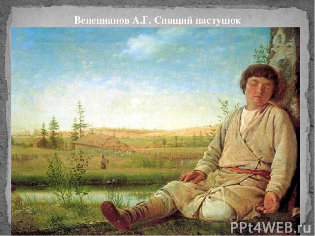 Венецианов А.Г. Спящий пастушок