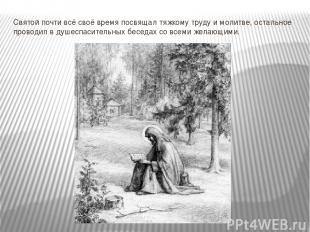 Святой почти всё своё время посвящал тяжкому труду и молитве, остальное проводил