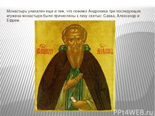 Монастырь уникален еще и тем, что помимо Андроника три последующих игумена монас
