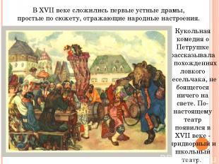Кукольная комедия о Петрушке рассказывала о похождениях ловкого весельчака, не б