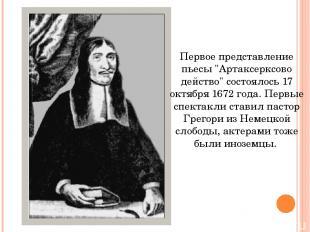 """Первое представление пьесы """"Артаксерксово действо"""" состоялось 17 октября 1672 го"""