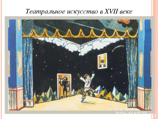 Театральное искусство в XVII веке