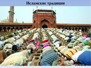 Исламские традиции