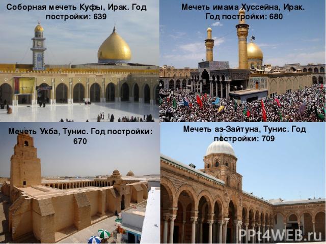 Соборная мечеть Куфы, Ирак. Год постройки: 639 Мечеть Укба, Тунис. Год постройки: 670 Мечеть имама Хуссейна, Ирак. Год постройки: 680 Мечеть аз-Зайтуна, Тунис. Год постройки: 709