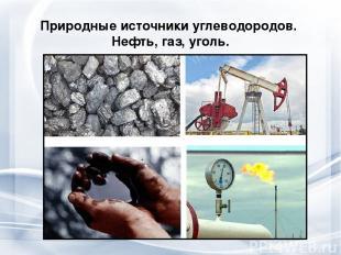 Природные источники углеводородов. Нефть, газ, уголь.
