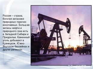 Россия – страна, богатая запасами природных горючих ископаемых. Большие запасы н