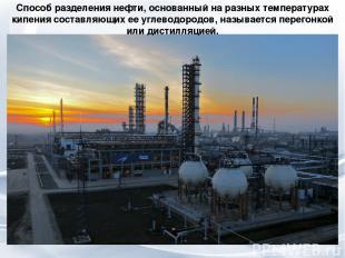Способ разделения нефти, основанный на разных температурах кипения составляющих