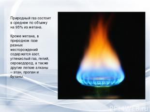 Природный газ состоит в среднем по объему на 95% из метана. Кроме метана, в при