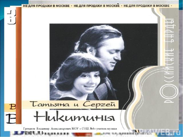 Гречанов Владимир Александрович МОУ « СОШ №4» учитель музыки