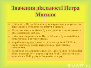Діяльність Петра Могили була спрямована на розвиток церковного і культурного жит