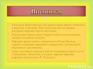 Унаслідок Берестейської унії православна церква опинилася у важкому становищі. В