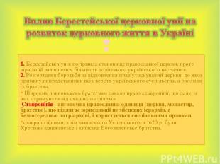 1. Берестейська унія погіршила становище православної церкви, проте вірною їй за