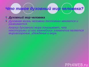 Что такое духовный мир человека? Духовный мир человека Духовная жизнь человека п
