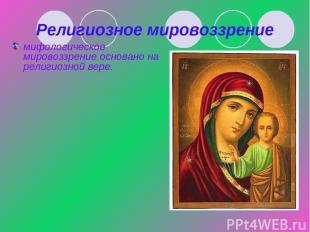 Религиозное мировоззрение мифологическое мировоззрение основано на религиозной в