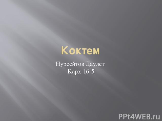 Коктем Нурсейтов Даулет Карх-16-5
