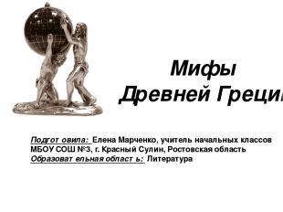 Подготовила: Елена Марченко, учитель начальных классов МБОУ СОШ №3, г. Красный С