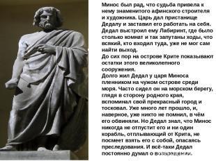 Минос был рад, что судьба привела к нему знаменитого афинского строителя и худож