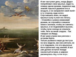 И вот наступил день, когда Дедал попробовал свои крылья, надел и, плавно махая р