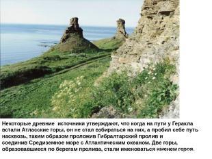 Некоторые древние источники утверждают, что когда на пути у Геракла всталиАтлас