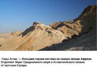 Горы Атлас — большаягорная системана северо-западеАфрики. Отделяютберег Ср