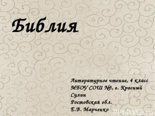Библия Литературное чтение, 4 класс МБОУ СОШ №3, г. Красный Сулин Ростовская обл