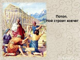 Потоп. Ной строит ковчег