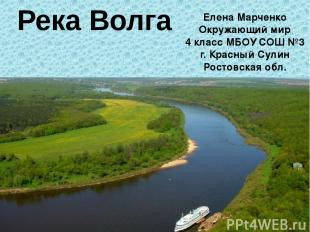Река Волга Елена Марченко Окружающий мир 4 класс МБОУ СОШ №3 г. Красный Сулин Ро