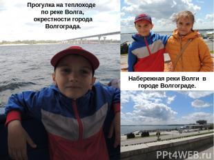 Прогулка на теплоходе по реке Волга, окрестности города Волгограда. Набережная р