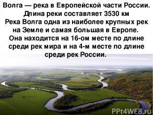 Во лга — река в Европейской части России. Длина реки составляет 3530 км Река Вол