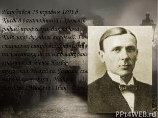 Народився 15 травня 1891 в Києві в багатодітній і дружній родині професора, викл